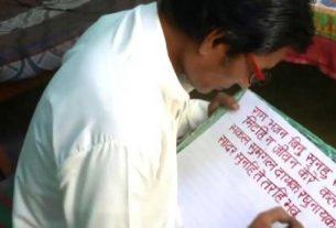 jaipur artist pens Ramcharitmanas