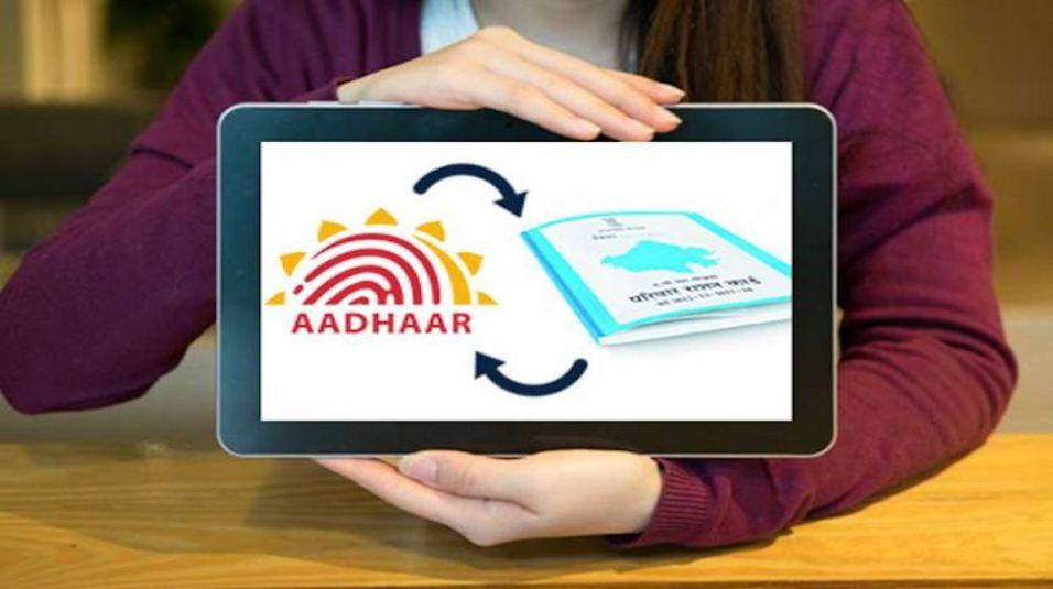 aadhaar ration card linking