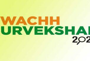 Swachh Survekshan 2020